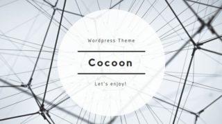 【無料テーマの覇者】Cocoonの口コミ・評判・メリット・デメリットを徹底解説